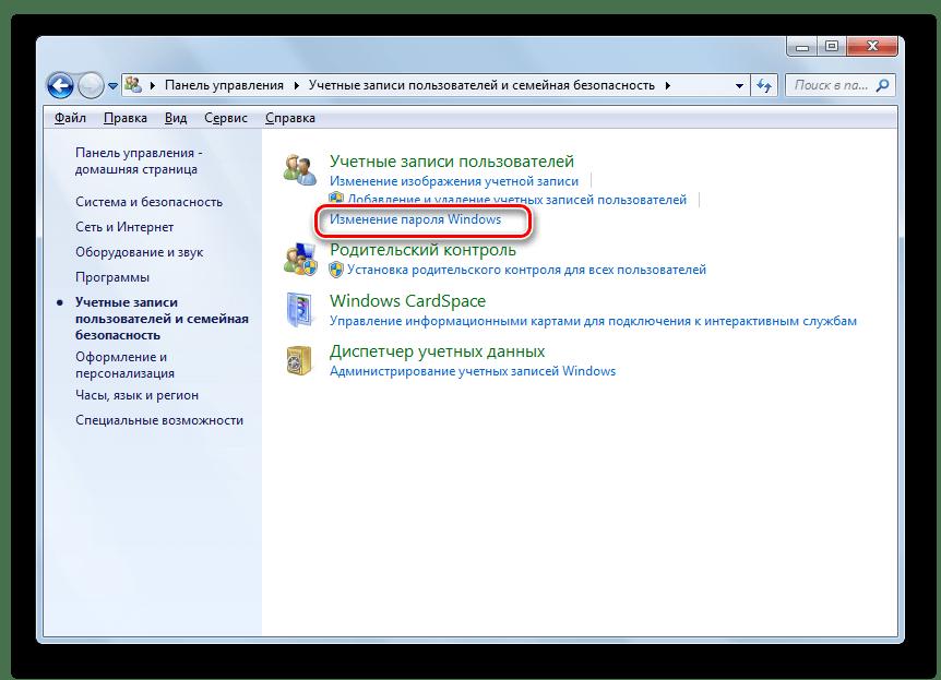 Переход в подраздел Изменения пароля Windows из раздела Учетные записи и семейная безопасность в Панели управления в Windows 7