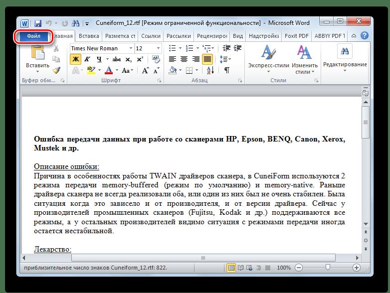 Перемещение во вкладку Файл в программе Microsoft Word