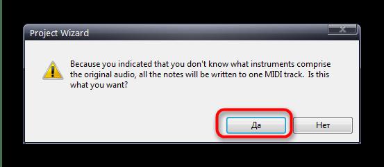 Подтвердить преобразование файла в один трек IntelliScore Converter