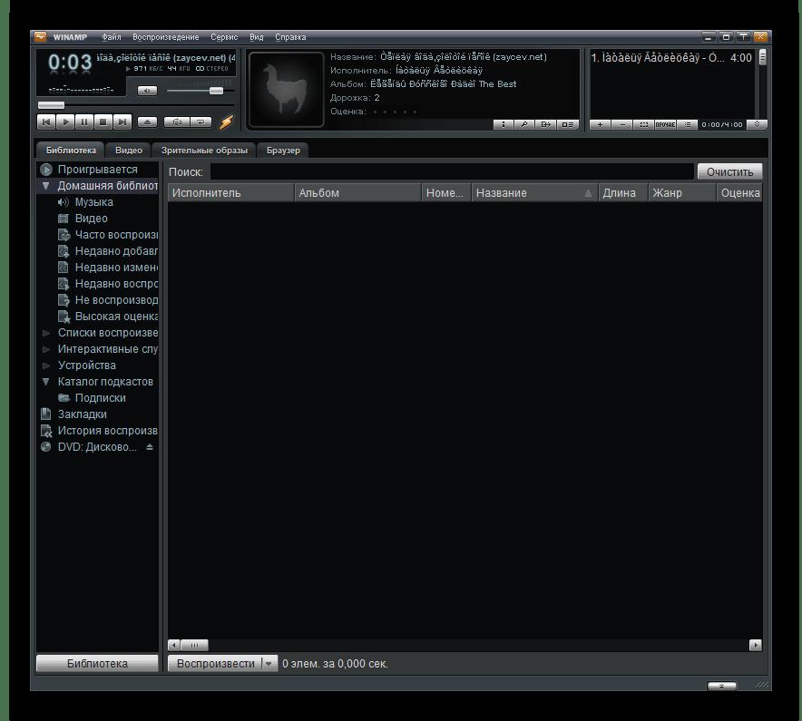 Проигрыш файла FLAC запущен в программе Winamp