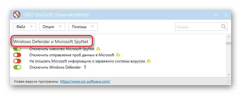 Shut UP 10 Windows Defender и Microsoft SpyNet