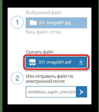 Скачиваем обработанный результат Онлайн сервис Doc2pdf