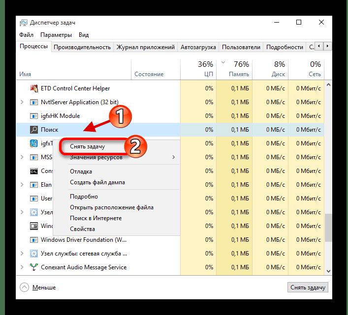 Снятие ненужного процесса в диспетчере задач Windows 10