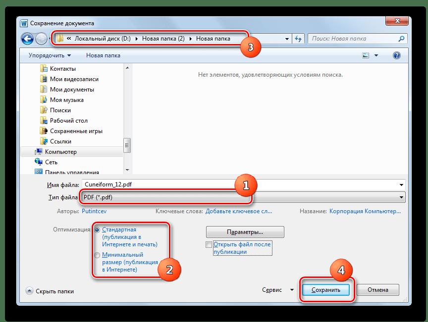 Сохранение документа в формате PDF в окне сохранения файла в программе Microsoft Word