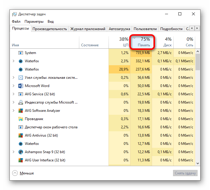 Сортировка процессов за нагрузкой на память в Диспетчер задач Windows 10