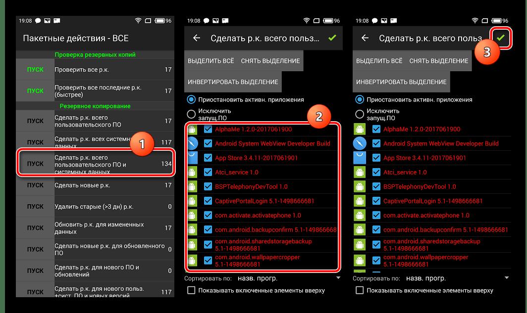 Titanium Backup Сделать р.к. всего пользовательского ПО и системных данных