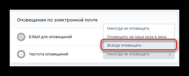 Включение оповещений по электронной почте в разделе Настройки на сайте ВКонтакте