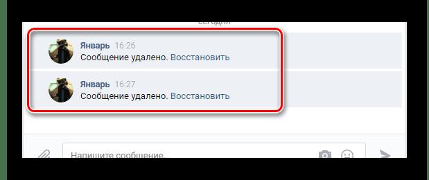 Возможность восстановления удаленных сообщений в диалоге в разделе Сообщения на сайте ВКонтакте