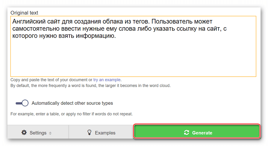 Ввод нужного текста на Word It Out