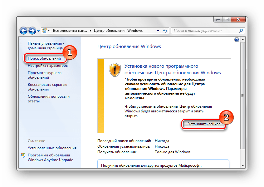Жмем по кнопке установить сейчас Windows 7