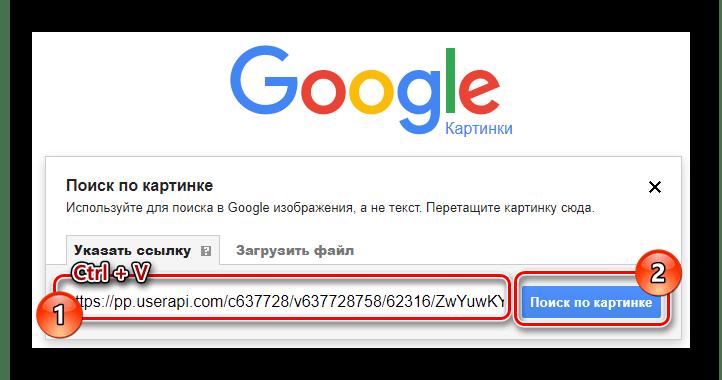 Загрузка фотографии пользователя ВК через ссылку на главной странице Картинки Google