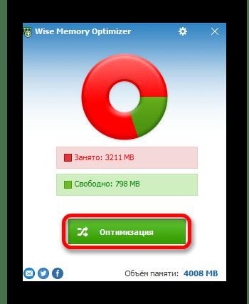 Запуск оптимизации ОЗУ в специальной программе Wise Memory Optimizer в Windows 10