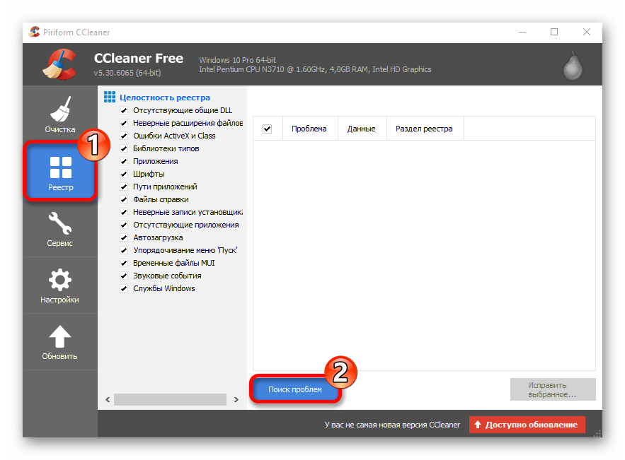 Запуск поиска ошибок реестра в программе CCleaner в Виндовс 10