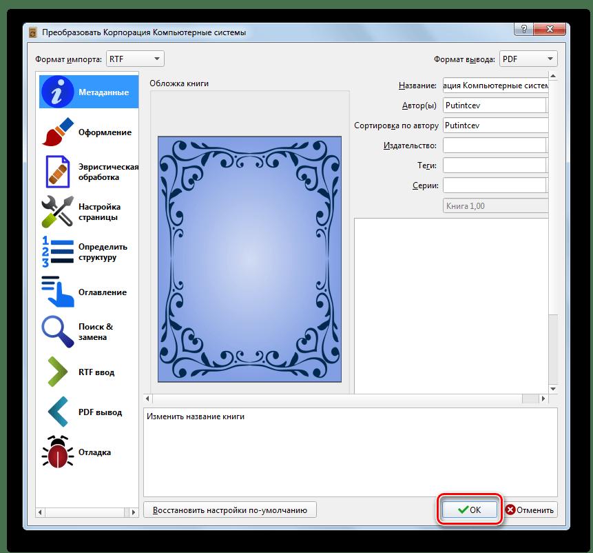 Завершение работы в окне настроек конвертирования в программе Calibre