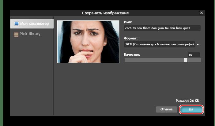 Настройка параметров сохранения в Photoshop online