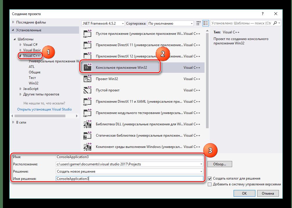 определение параметров проекта в Visual Studio Community