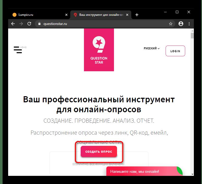Переход к регистрации своего аккаунта в онлайн-сервисе QUESTIONSTAR