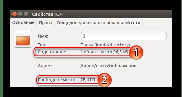 размер занимаемого пространства папкой в ее свойствах в linux