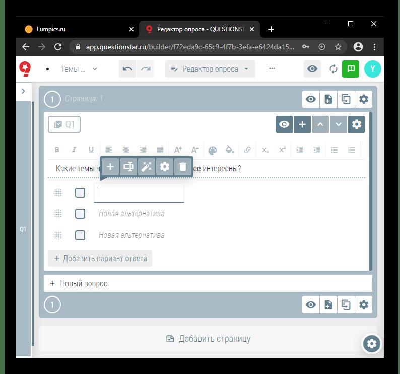 Возможности форматирования текста вопросов и ответов в онлайн-сервисе QUESTIONSTAR