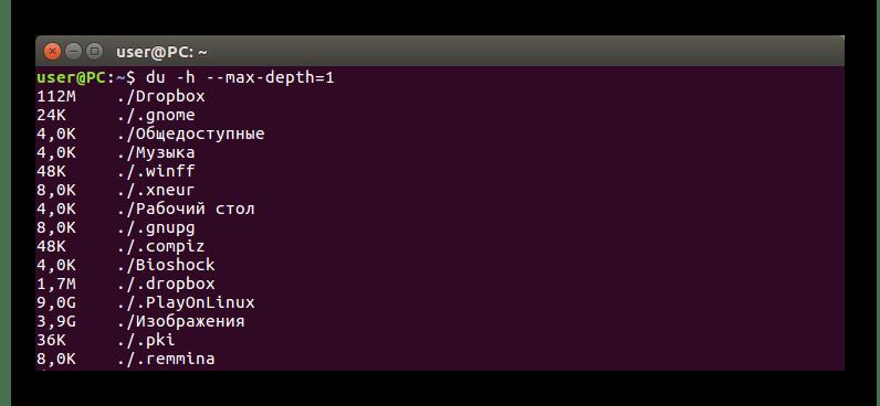 выполнение команды du с опцией --max-depth в терминале