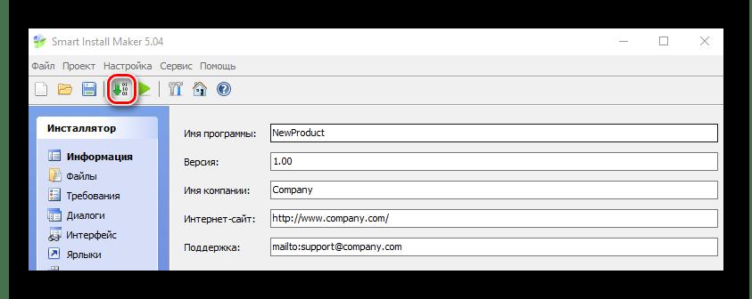 запуск компиляции в Smart Install Maker