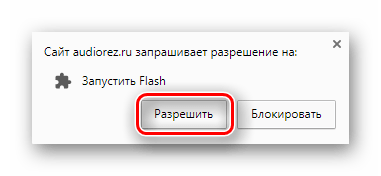 Кнопка подтверждения разрешения включения плагина Adobe Flash Player на сайте Audiorez