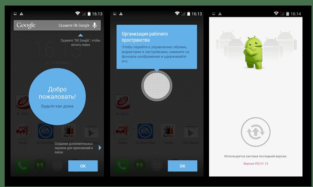 Explay Fresh Андроид 4.4 установлен, обновлений нет_