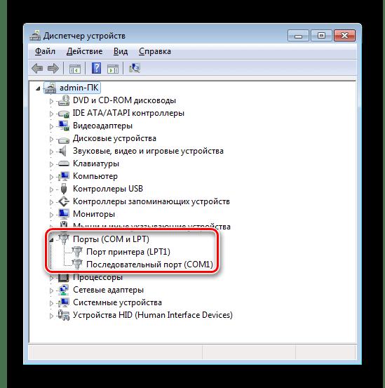 Explay Fresh Диспетчер устройств Порты COM и LPT