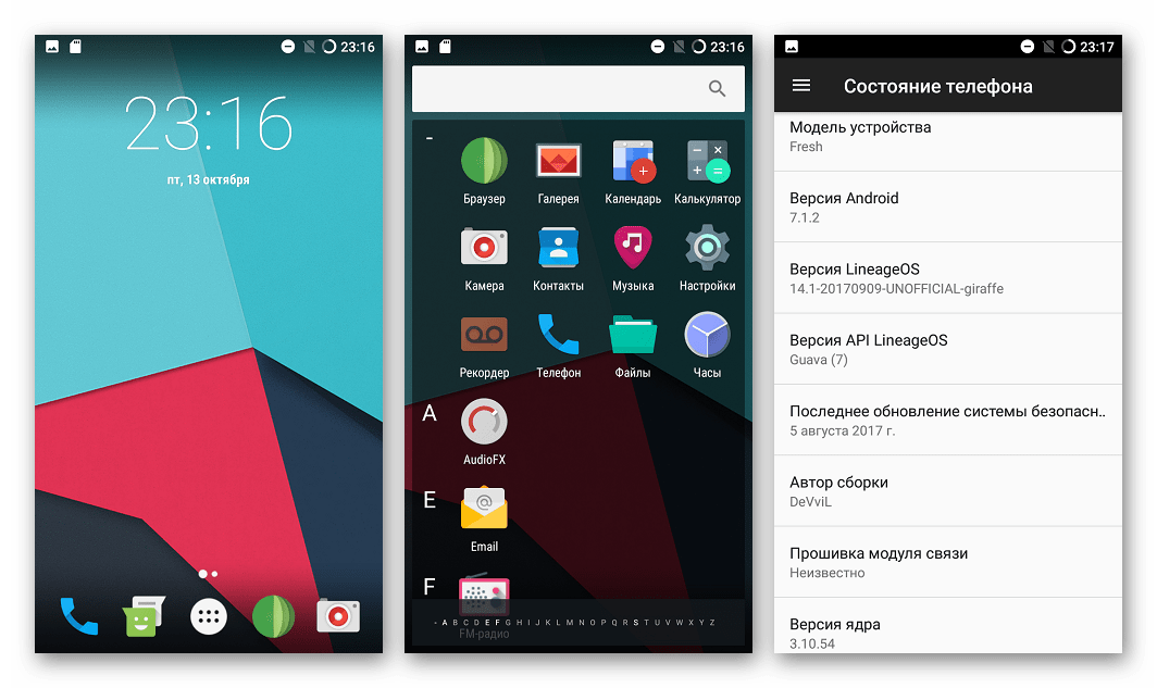 Explay Fresh LineageOS 14,1 Android 7,1 скриншоты