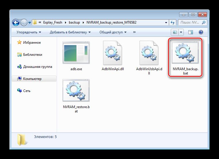 Explay Fresh бэкап Нврам папка со скриптом NVRAM_backup_restore_MT6582