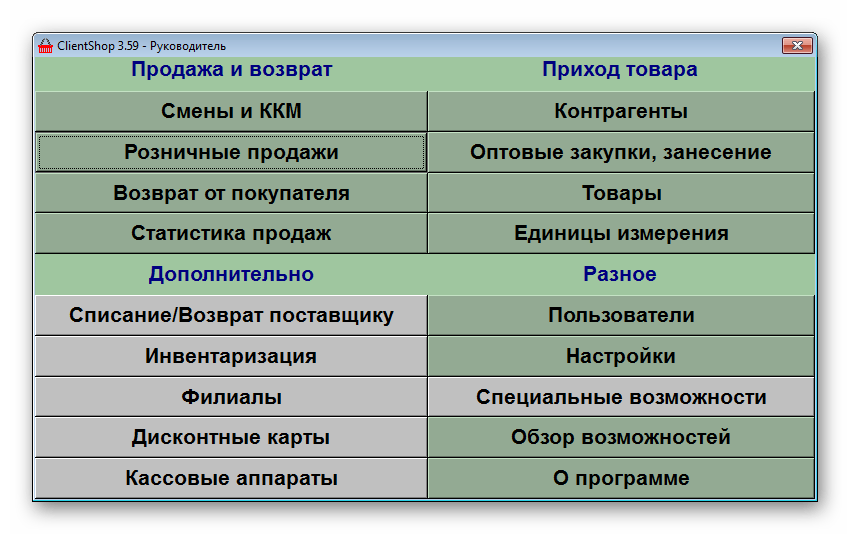 Изображение - Программа автоматизации торговли Glavnoe-okno-Client-Shop