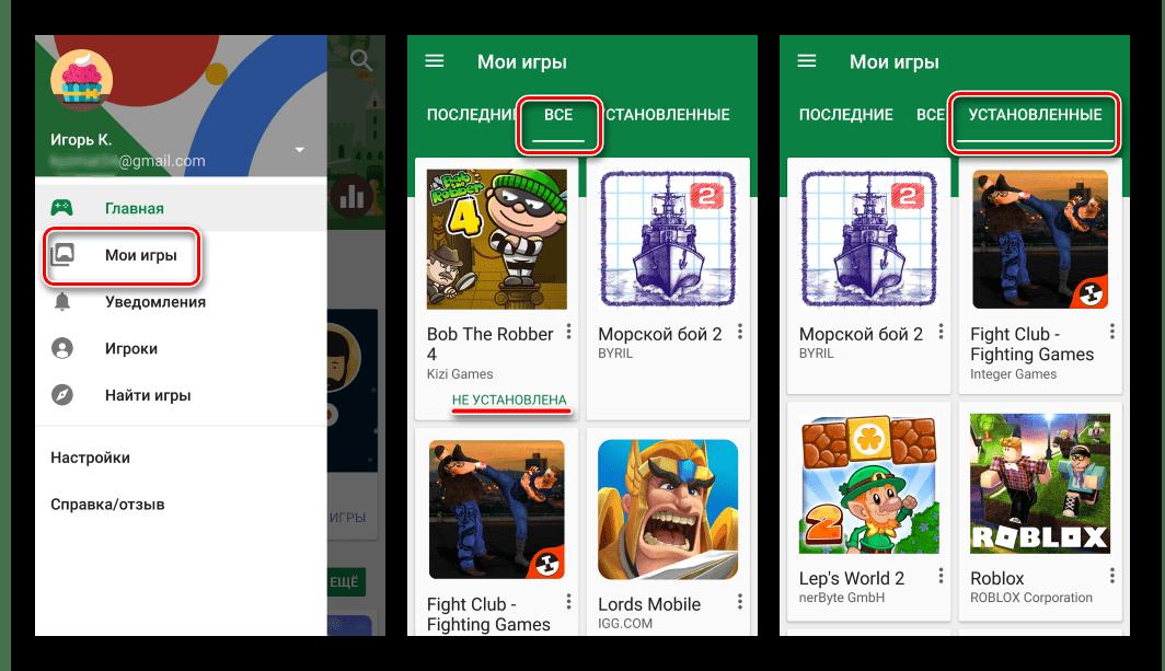 Google Play Игры Мои Игры Все, Установленные
