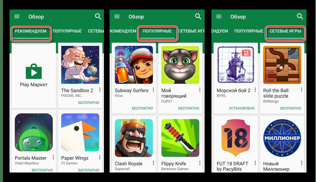 Google Play Игры Найти игры разделы поиска
