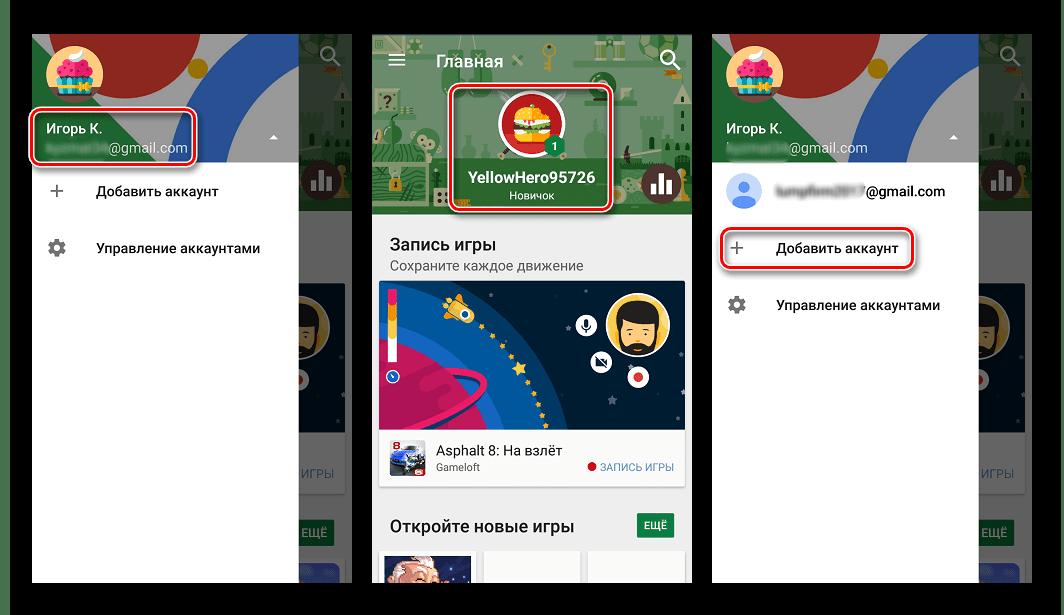 Google Play Игры Один или несколько аккаунтов