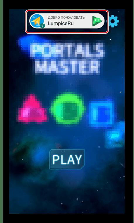 Google Play Игры добавление игры в сервис