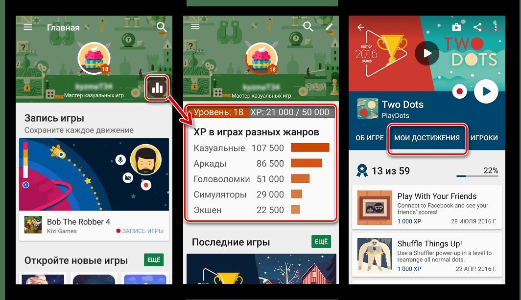 Google Play Игры достижения игрока