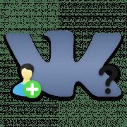 Как добавить в друзья ВКонтакте