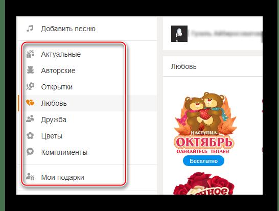 Категории подарков в Одноклассниках