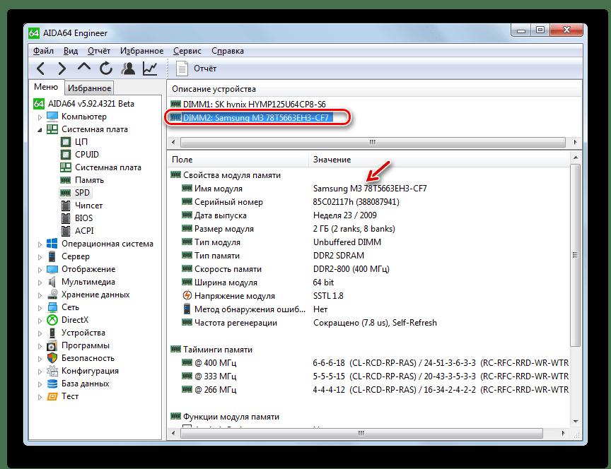 Наименование модели и производителя модуля ОЗУ в разделе SPD в программе AIDA64