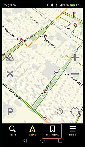 Нажимаем Мои места для сохранения маршрута в приложении