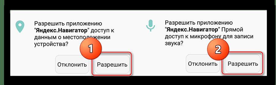 Нажимаем Разрешить для продолжения запуска приложения Яндекс.Навигатор