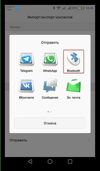 Нажимаем на Bluetooth