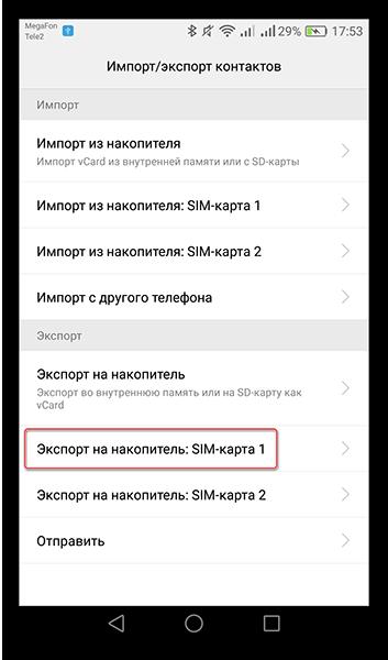Нажимаем на Экспорт на накопитель SIM-карта