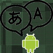 Оффлайн переводчики для Андроид