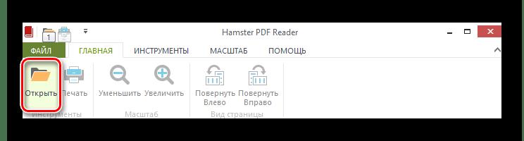 Открыть Hamster PDF Reader