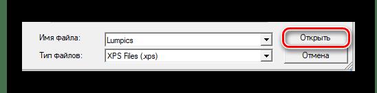Открыть XPS Viewer
