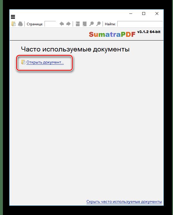 Открыть документ SumatraPDF