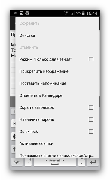 Панель настроек Simple Notepad