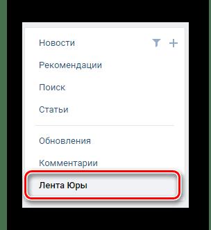 Поиск друзей на вкладке Лента в разделе Новости на сайте ВКонтакте