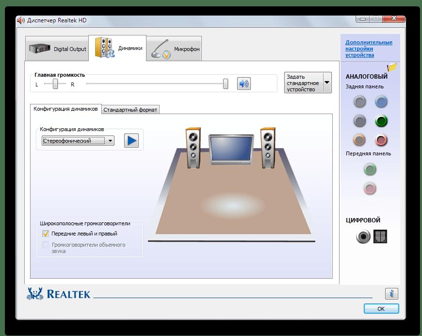 Программа Realtek HD Audio